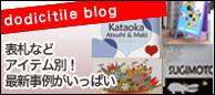 dodicitile blog
