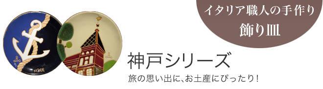 飾り皿:神戸シリーズ