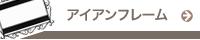 アイアンフレーム