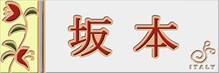Flowerchain 表札 150×50