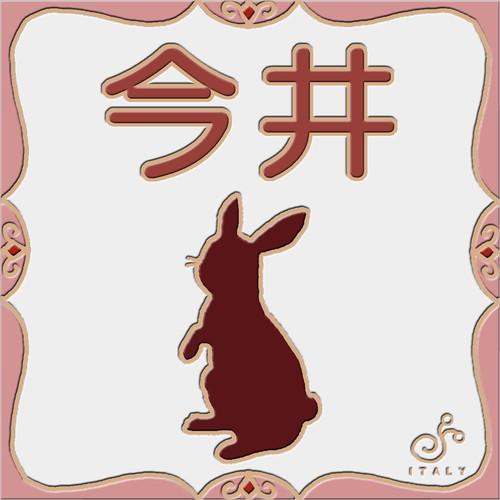 Rabbit 表札150×150