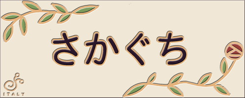 Herb Garden 表札 200×80