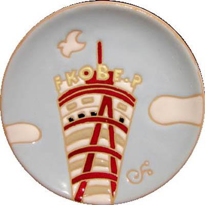 飾り皿:神戸シリーズ・ポートタワー 12cmΦ
