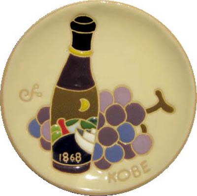 飾り皿:神戸シリーズ・神戸ワイン 12cmΦ