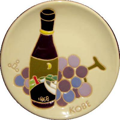 飾り皿:神戸シリーズ・神戸ワイン 15cmΦ