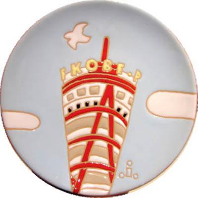 飾り皿:神戸シリーズ・ポートタワー 15cmΦ