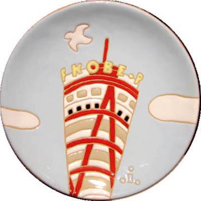 飾り皿:神戸シリーズ・ポートタワー 20cmΦ