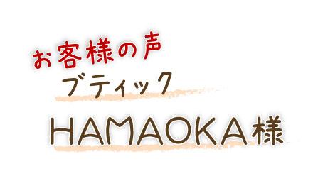 お客様の声 ブティック HAMAOKA 様