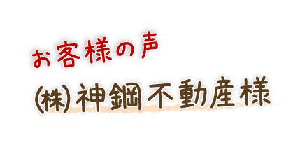 お客様の声(株)神鋼不動産様